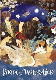 Bride of the Water God, Volume 9