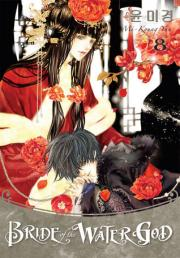 Bride of the Water God, Volume 8