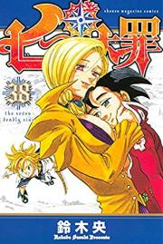 The Seven Deadly Sins, Vol. 38