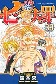 The Seven Deadly Sins, Vol. 39