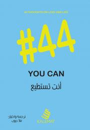 #44 You Can