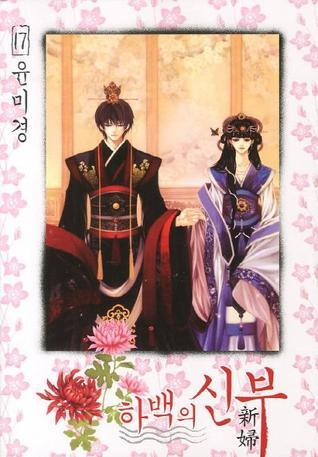 Bride of the Water God, Volume 17